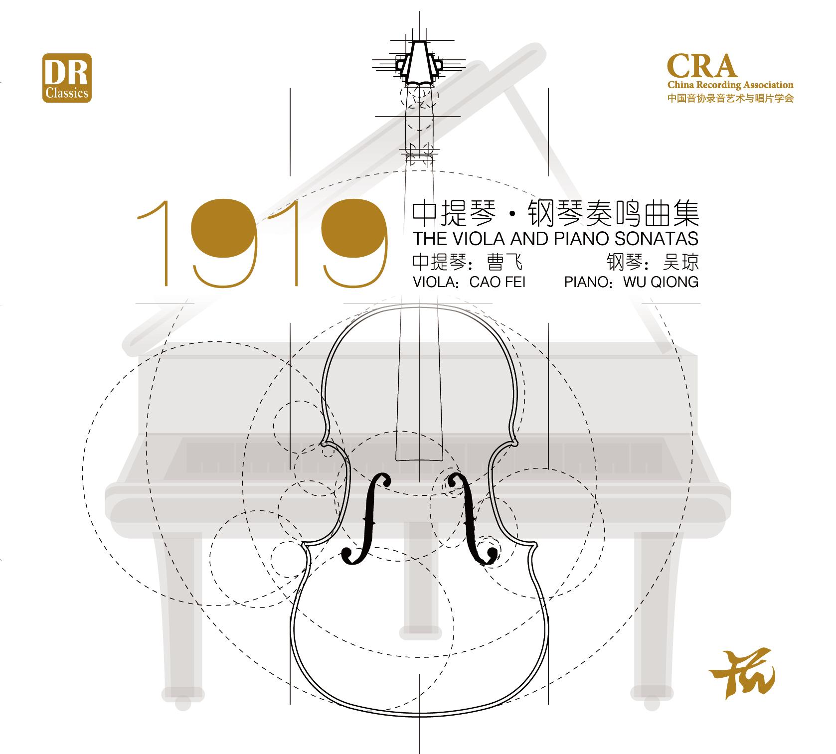 中提琴与钢琴奏鸣曲,作品11:第一乐章:幻想曲
