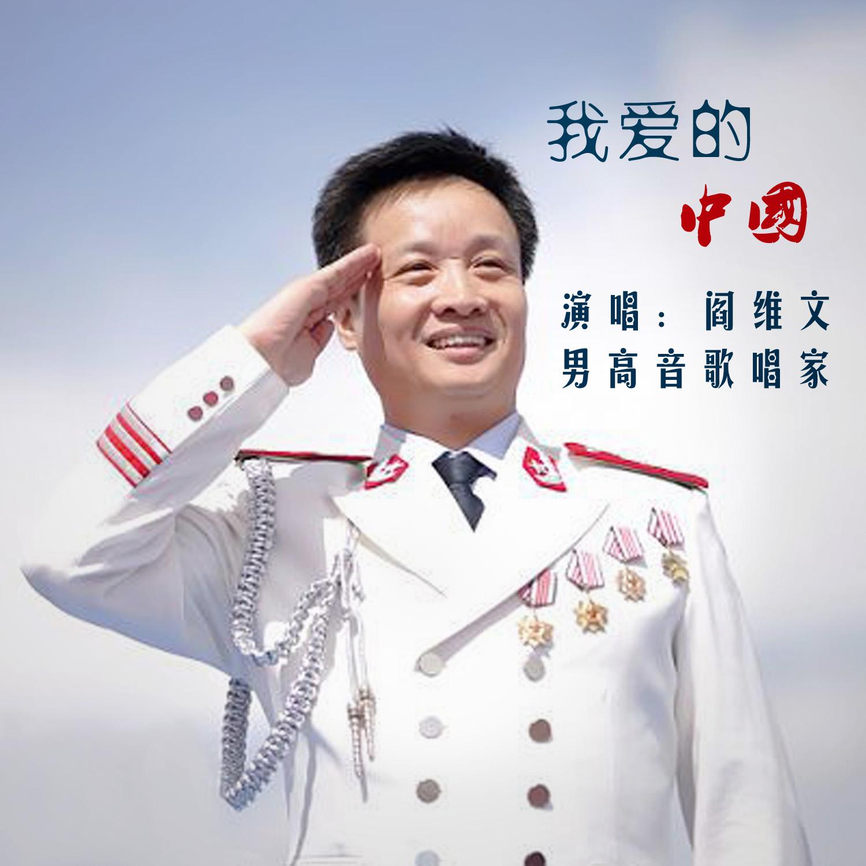 我爱的中国