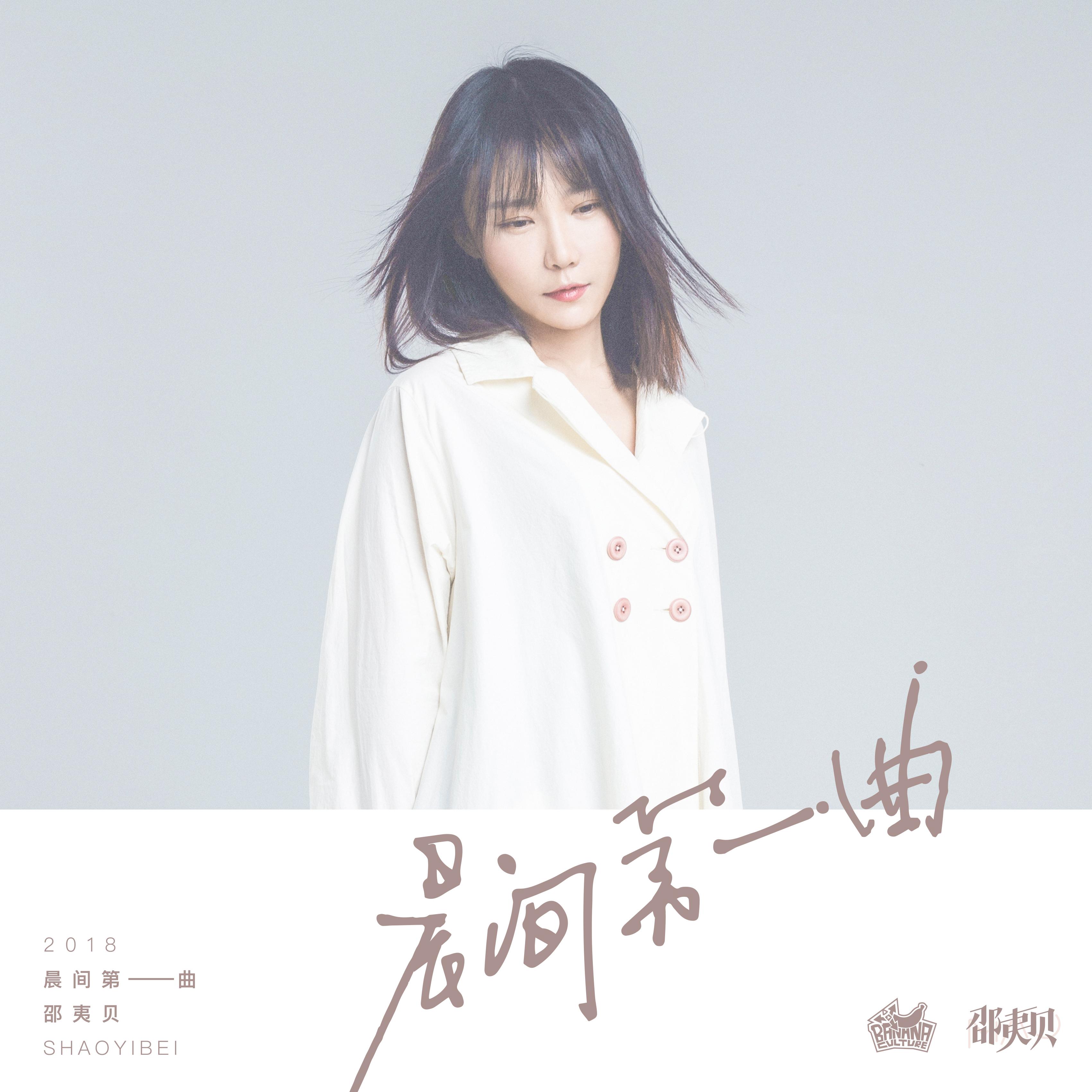 晨间第一曲(国际幸福日特别版)